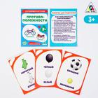 "Flashcards ""Opposites"", 16 PCs."