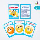 "Flashcards ""Emotions"", 16 PCs."