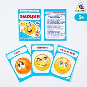 Обучающие карточки «Эмоции», 16 шт. Ош