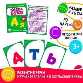 Обучающие карточки 'Касса букв', 33 шт. Ош
