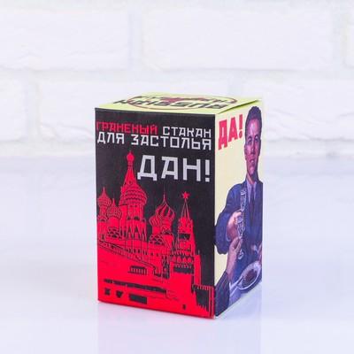 """Стакан гранёный в подарочной упаковке """"Автомобилисту"""" 250 мл"""