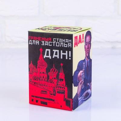 """Стакан гранёный в подарочной упаковке """"ГИБДД"""" 250 мл"""