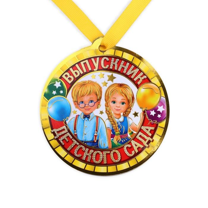 Медали выпускникам детского сада шаблоны