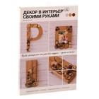 Набор для декора фоторамок и интерьерных букв «Сказочный лес» 30 х 21 х 2 см