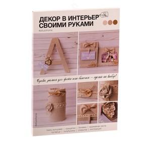 Набор для декора фоторамок и интерьерных букв «Уютные мечты» 30 х 21 х 2 см
