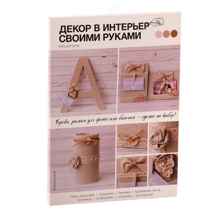 Набор для декора фоторамок и интерьерных букв «Уютные мечты» 30 х 21 х 2 см - фото 695530