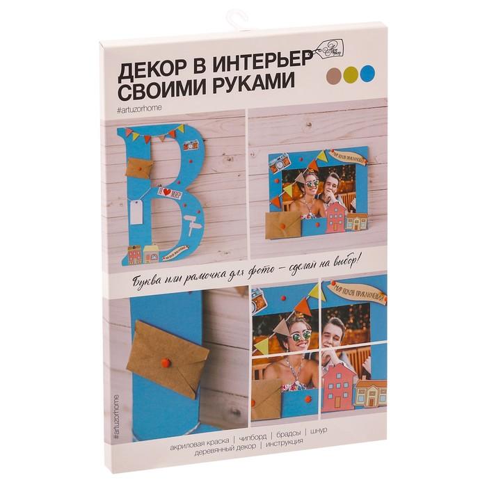 Набор для декора фоторамок и интерьерных букв «Ты просто супер!» 30 х 21 х 2 см - фото 695533