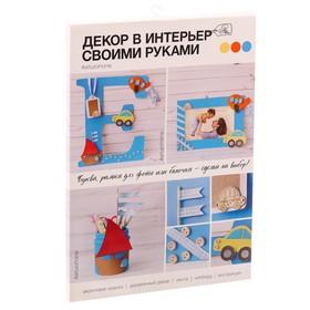 Набор для декора фоторамок и интерьерных букв «Для самого классного» 30 х 21 х 2 см