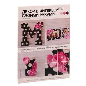 Набор для декора фоторамок и интерьерных букв «Для самой прекрасной!» 30 х 21 х 2 см