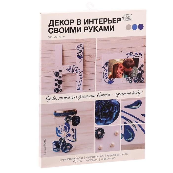 Набор для декора фоторамок и интерьерных букв «Глубокий синий» 30 × 21 × 2см - фото 695542