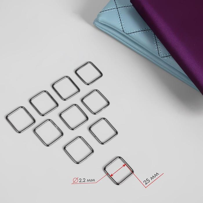 Рамка для сумок, 25мм, толщина 2,2мм, 10шт, цвет чёрный