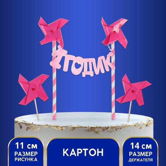 """Украшение для торта """"1 годик"""", малышка, набор: шпажки 2 шт., топпер-гирлянда"""
