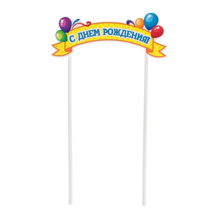 "Топпер в торт ""С Днём рождения"", шарики"