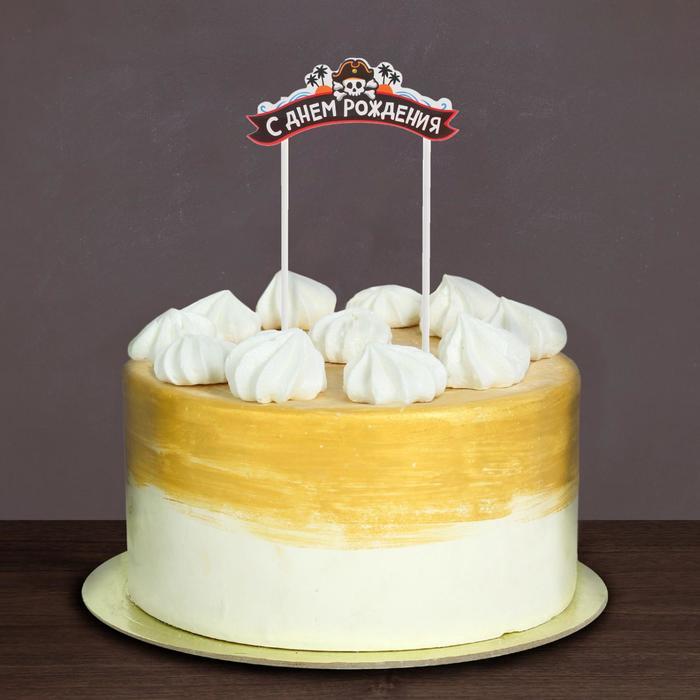 """Топпер в торт """"День рождения пирата"""""""