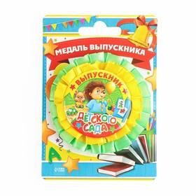 """Медаль розетка """"Выпускник детского сада"""""""