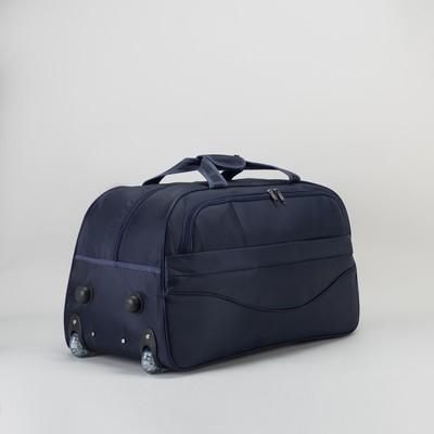 Сумка дорожная на колёсах, 1 отдел, наружный карман, цвет синий