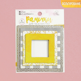 """Set of decorative frames with embossed """"Bright emotions"""", 21 x 14,8 cm"""