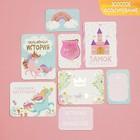 Набор карточек для творчества «Волшебная история», 10 х 10,5 см