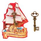 """Ключ """"К великим открытиям"""", 8.5 х 5,5 см"""