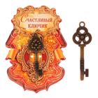 """Ключ """"Счастливый ключик"""" , 8.5 х 5,5 см"""