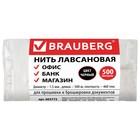 Нить д/подшивки документов BRAUBERG лавсановая, 1,5*500м, черная 603772