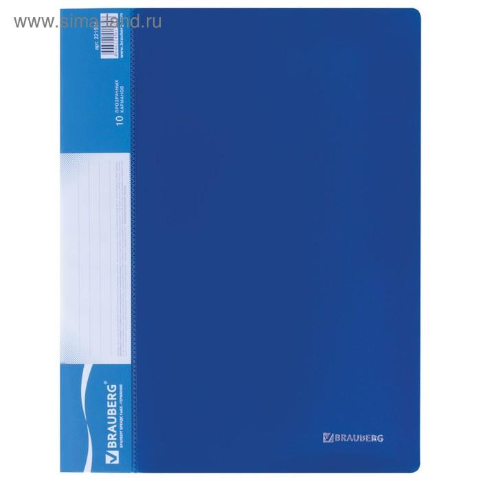 Папка 10 прозр вкладышей А4 0,5мм BRAUBERG Стандарт синяя 221591