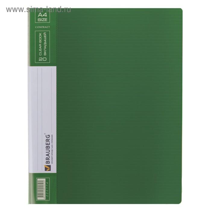 Папка 20 прозр вкладышей А4 0,7мм BRAUBERG Contract зеленая 221774