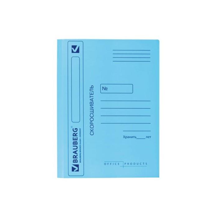Скоросшиватель 360 г/м2 BRAUBERG мелов.картон, до 200л., синий 121518
