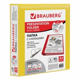 Папка на 4 кольцах А4 BRAUBERG, панорама, 65 мм, 2000 мкм, лицевой и внутренний карманы, ПВХ, желтая