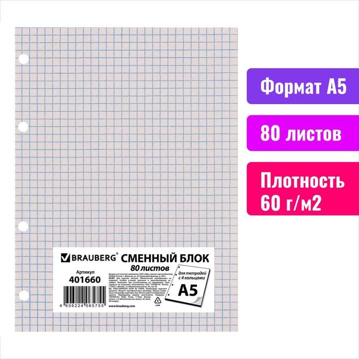 Сменный блок д/тетради на кольцах А5 80л BRAUBERG, белый 401660