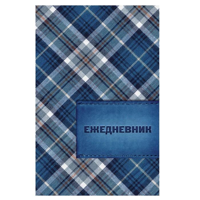 Ежедневник полудатированный на 4 года А5, 192 листа BRAUBERG «Кожа синяя. Шотландка»