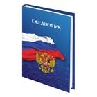 Ежедневник полудатированный на 4 года А5, 192 листа, BRAUBERG «Российский», шёлковая