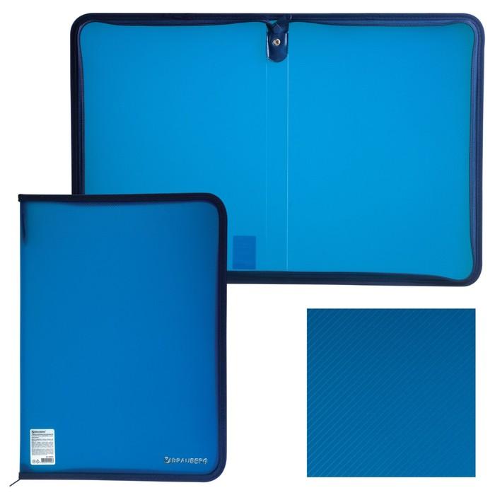 Папка на молнии пластиковая А4 BRAUBERG РОССИЯ, тонир. синий 226035