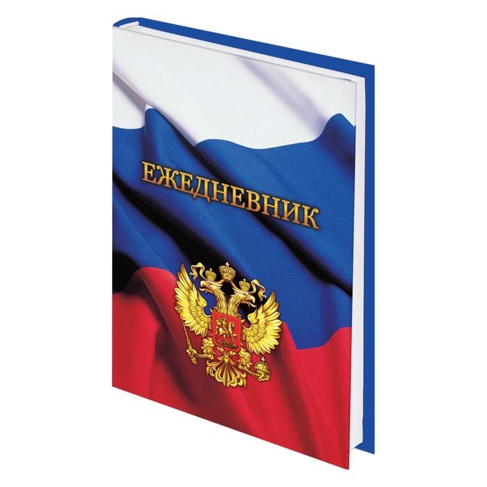 Ежедневник полудатированный на 4 года А6+, 208 листов BRAUBERG «Российский», ламинированная