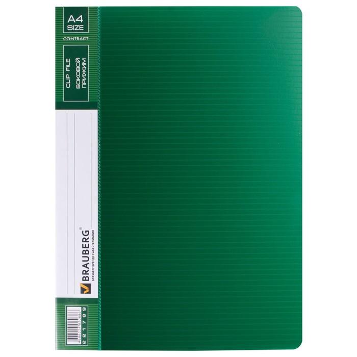 Папка c зажимом BRAUBERG Стандарт 0,7мм, внутр.карман, зеленый 221789