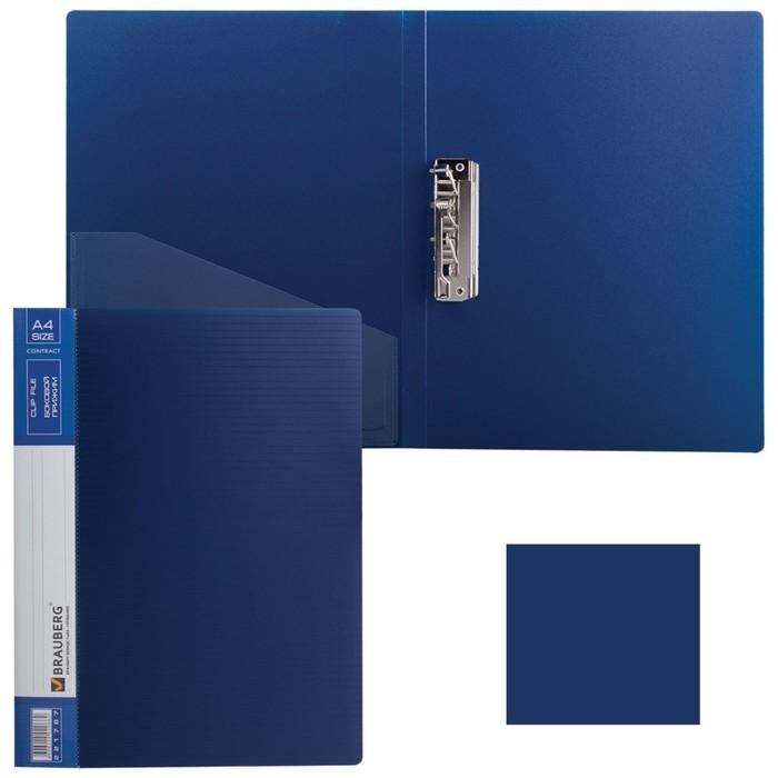 Папка c зажимом BRAUBERG, стандарт 0,7 мм, внутренний карман, синий