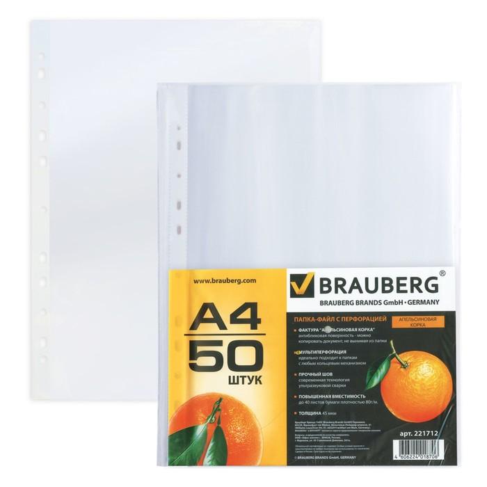 """Папка-вкладыш с перфорацией BRAUBERG """"Апельсиновая корка"""" А4, 45мкм (50шт в упак.) 221712"""