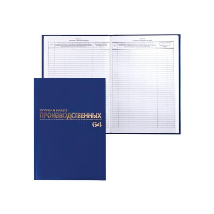 Журнал производственных работ А4, 63 листов BRAUBERG, КС6
