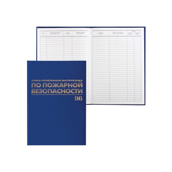 Журнал регистрации инструктажа по пожарной безопасности А4, 96 листов BRAUBERG