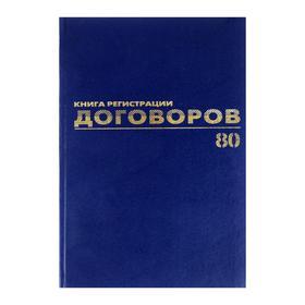 Журнал регистрации договоров А4, 80 листов, BRAUBERG