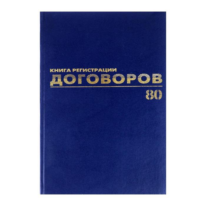 Журнал регистрации договоров А4, 80 листов BRAUBERG
