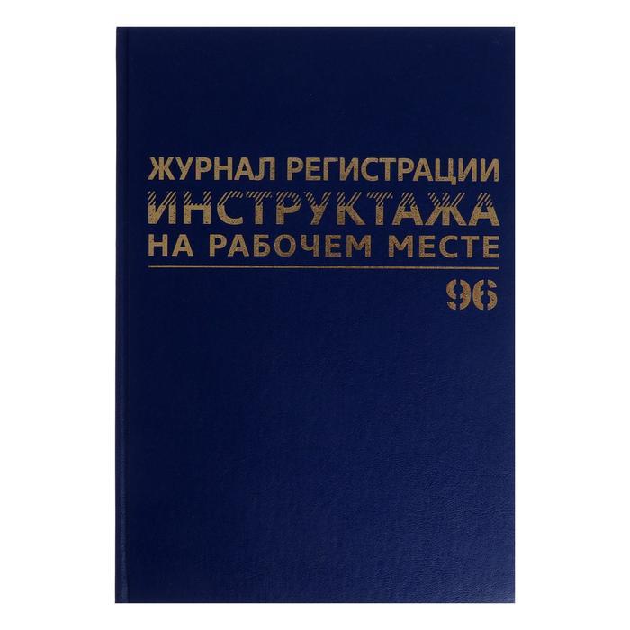 Журнал регистрации инструктажей по ТБ А4, 96 листов, BRAUBERG