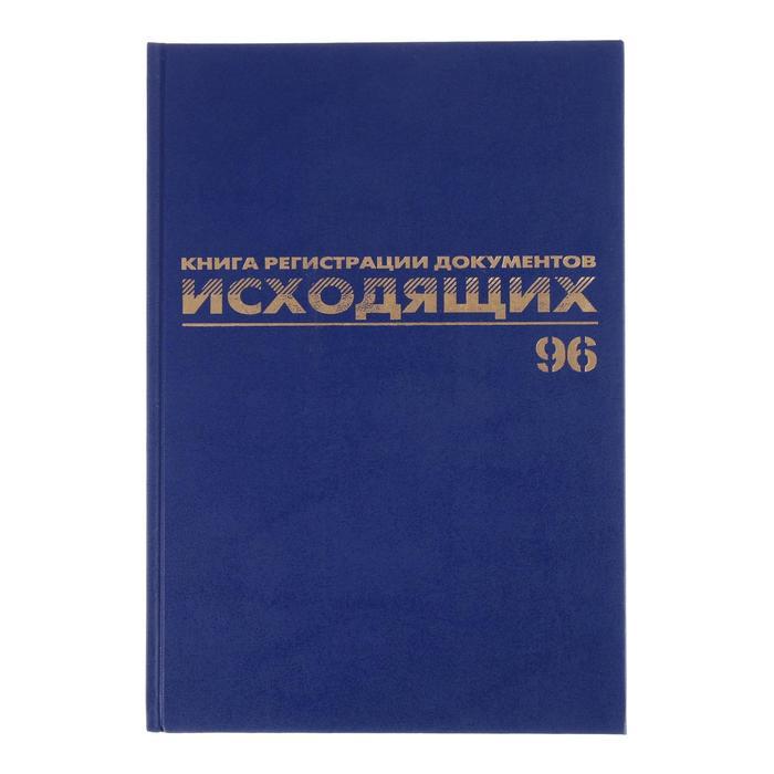 Журнал регистрации исходящих документов А4, 96 листов BRAUBERG