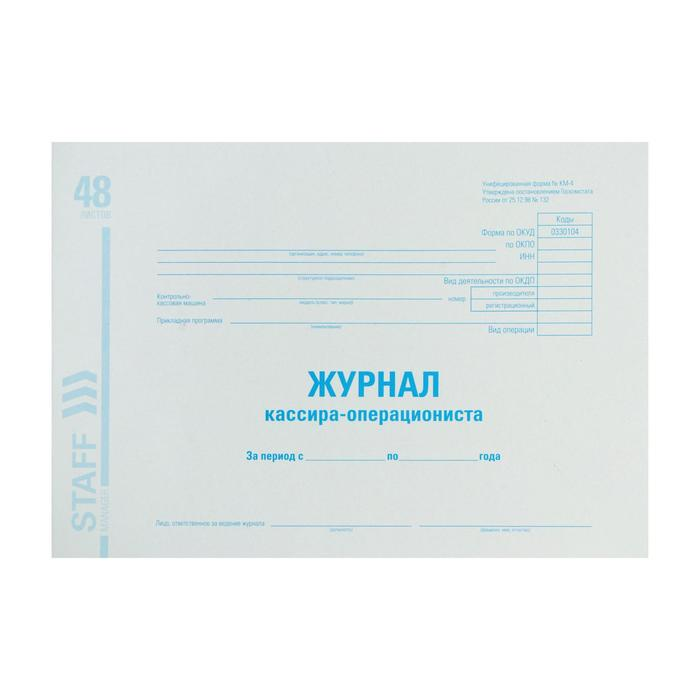 Журнал кассира-операциониста А4, 48 листов BRAUBERG, форма КМ-4