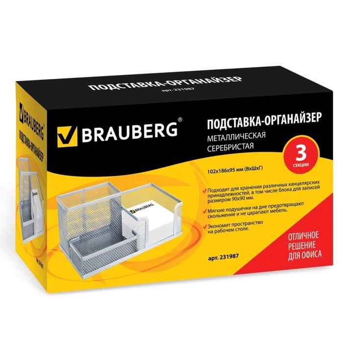 """Органайзер BRAUBERG """"Germanium"""" 3 отд, металл. сетка, серебро 231987"""