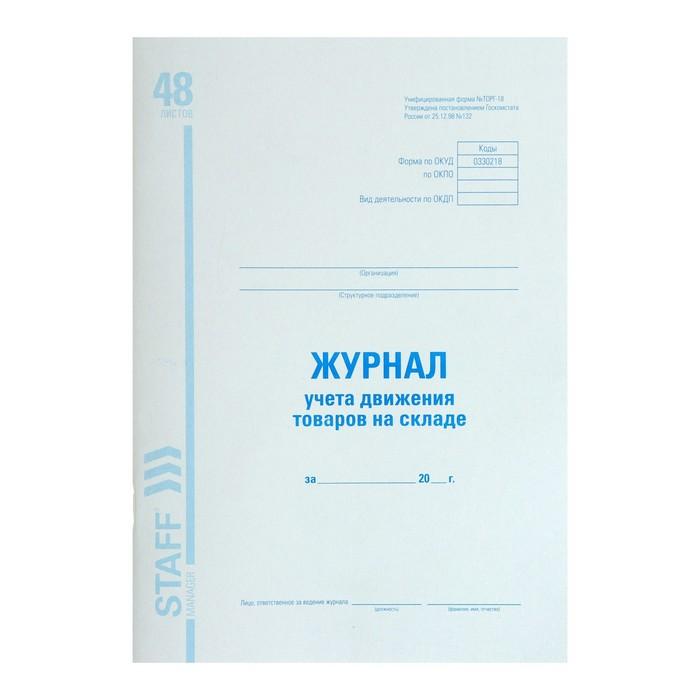 Журнал учёта движения товаров на складе А4, 48 листов BRAUBERG, ТОРГ-18