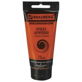 Краска акриловая художественная туба 75 мл BRAUBERG «Оранжево-красная»