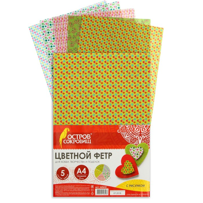 Фетр А4, 5 листов, 5 цветов BRAUBERG «Весёлая геометрия», с рисунком - фото 366919883