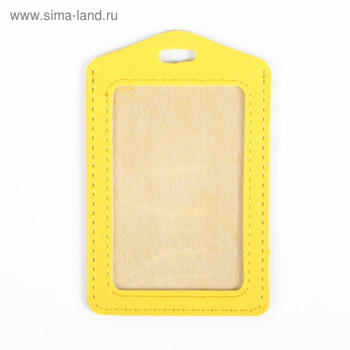 Бейдж-карман вертикальный, 70х100 мм, ПВХ, жёлтый