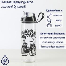 Бутылка «Велосипед», 500 мл